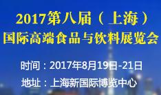 2017第八届(上海)国际高端食品与饮料展览会
