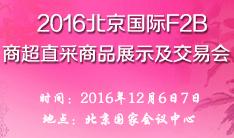 2016北京国际F2B商超直采商品展示及交易会