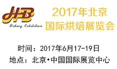 2017年中国(北京)国际烘焙展览会