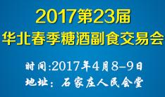 2017第23届华北春季糖酒副食交易会