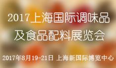 2017上海国际调味品及食品配料展览会