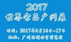 2017世界食品广州展