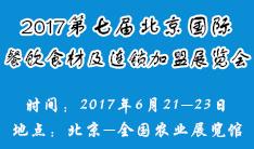 2017第七届北京国际餐饮食材及餐饮连锁加盟展览会