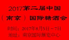 2017第二届中国(南京)国际糖酒食品交易会