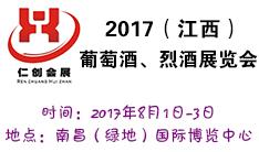 仁创•2017(江西)国际葡萄酒、烈酒展览会
