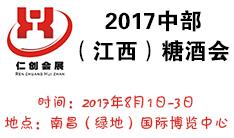 仁创•2017中部(江西)糖酒食品招商会