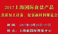 2017上海国际食盐产品及深加工设备、包装新材料展览会