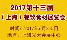 2017第十三届(上海)餐饮食材展览会