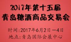 2017第十五届青岛国际食品博览会暨糖酒商品交易会