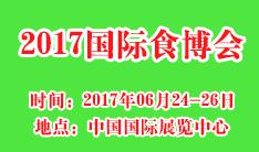 2017中国国际食品及饮料博览会
