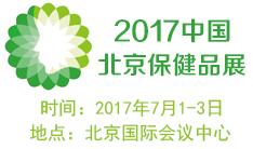 2017中国北京健康养生与营养保健品博览会暨中国酵素美容展