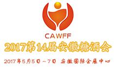 2017第14届安徽国际糖酒会