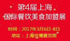第4届上海国际餐饮美食加盟展