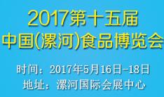 2017第十五届中国(漯河)食品博览会
