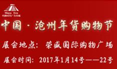 2017中国•沧州年货购物节