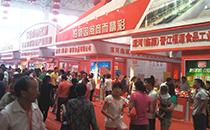 第十五届漯河博览会的参展范围