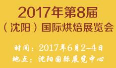 2017年第8届东北亚(沈阳)国际烘焙展览会