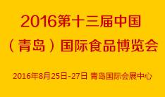 2016第十三届中国(青岛)国际食品博览会