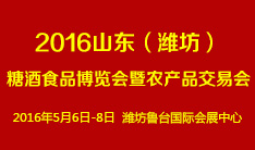 2016山东(潍坊)糖酒食品博览会暨农产品交易会
