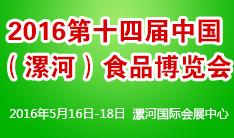 2016第十四届中国(漯河)食品博览会