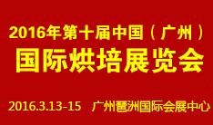 2016第十届中国(广州)国际烘焙展览会