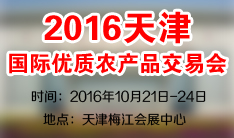 2016天津国际优质农产品交易会