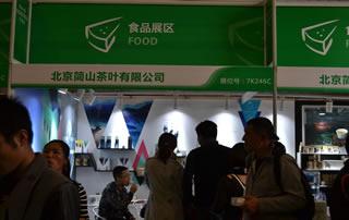 北京简山茶叶有限公司在全国糖酒会现场