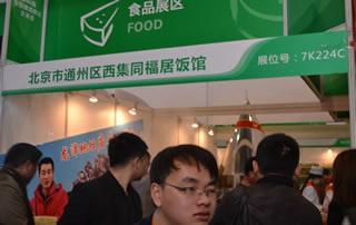 北京市通州区西集同福居饭馆在全国糖酒会现场