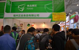 福州正业食品有限公司在94届糖酒会展位