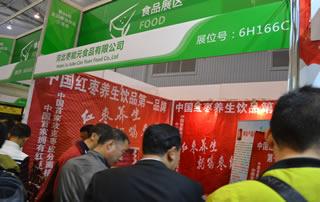 河南枣能元食品有限公司在成都全国糖酒会