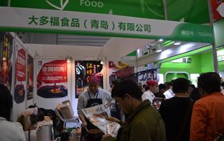 大多福食品(青岛)有限公司在全国糖酒会现场