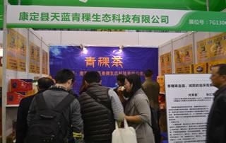 康定县天蓝青稞生态科技有限公司亮相成都糖酒会