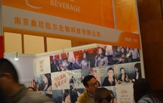 南京桑尼凯尔圣物科技有限公司在成都全国糖酒会
