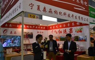 宁夏森淼枸杞科技开发有限公司在94届糖酒会展位