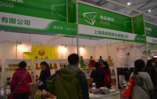 上海森蜂园蜂业有限公司在成都全国糖酒会