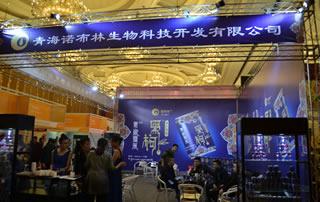 青海诺布林生物科技开发有限公司参加94届成都春季糖酒会