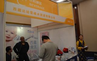 西藏达娃雪峰水资源有限公司在全国糖酒会现场