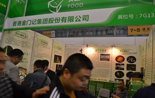 香港金门记集团股份有限公司在94届糖酒会展位
