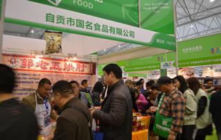 自贡市国名食品有限公司参加94届成都春季糖酒会