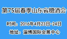 2016年(第75届)春季山东省糖酒会