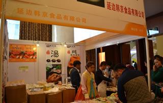 延边韩京食品有限公司在94届糖酒会展位