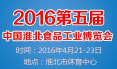 2016第五届中国淮北食品工业博览会