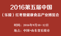 2016第五届中国(乐陵)红枣暨健康食品产业博览会