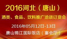 2016河北(唐山)酒类、食品、饮料推广洽谈订货会