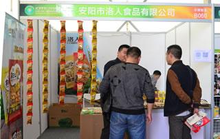 安阳市洛人食品有限公司2016鹤壁食品博览会展位