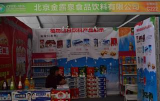 北京金露泉食品饮料有限公司亮相2016鹤壁食品博览会