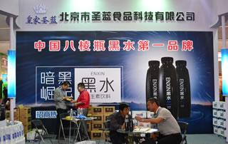 北京市圣蓝食品科技有限公司2016鹤壁食品博览会展位