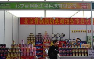 北京香飘飘生物科技有限公司亮相2016鹤壁食品展