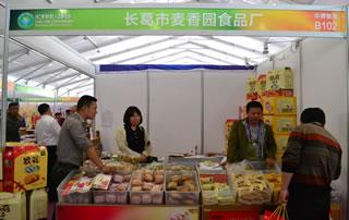 长葛市麦香园食品厂2016鹤壁食品博览会展位