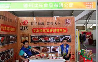 德州沈氏食品有限公司在2016鹤壁食品博览会上